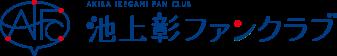 池上彰ファンクラブ公式サイト
